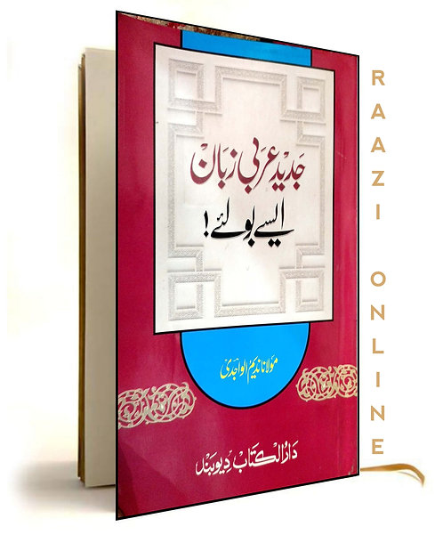 Jadeed Arabi zaban aise boliye جدید عربی زبان ایسے بولئے