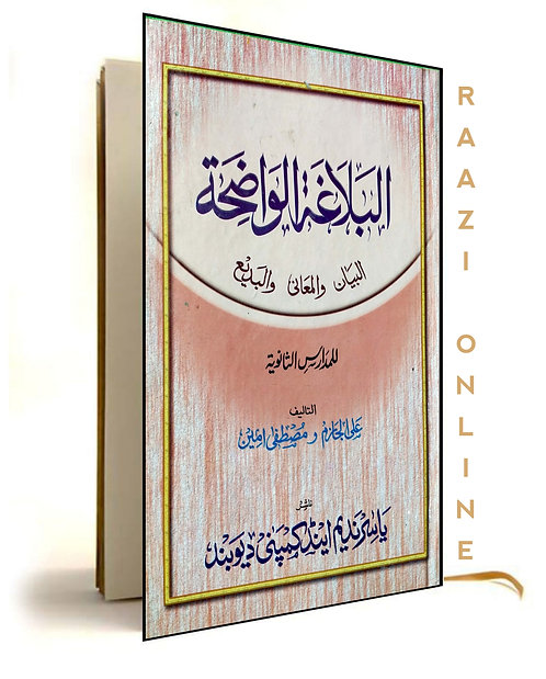 Al balaghatul wazeha mujallad  البلاغۃ  الواضح مجلد