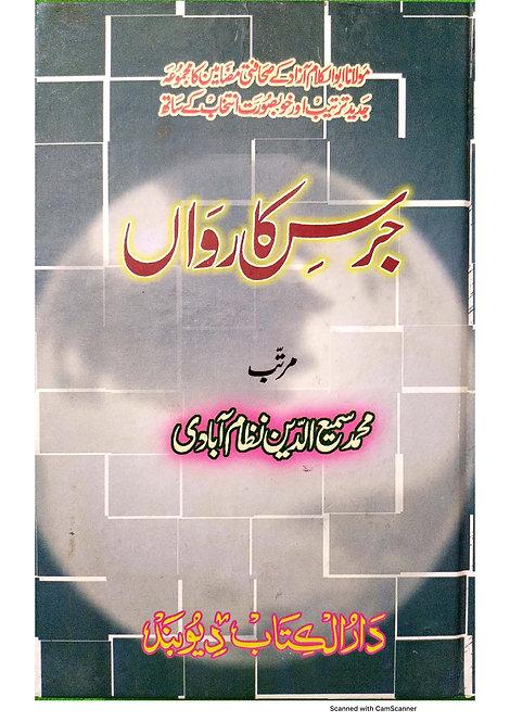 Jars-e-karwan جرس کا رواں