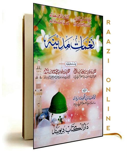 Naghmat-E-Madina نغماتِ مدینہ