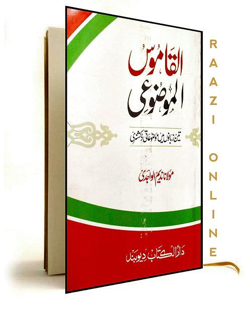 Al-Qamoosul Mauzui القاموس الموضوعی