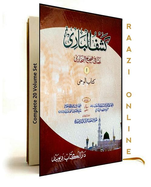 Kashful Baari (20 Volume Set) کشف الباری شرح اردو بخاری مکمل ٢٠/جلدیں