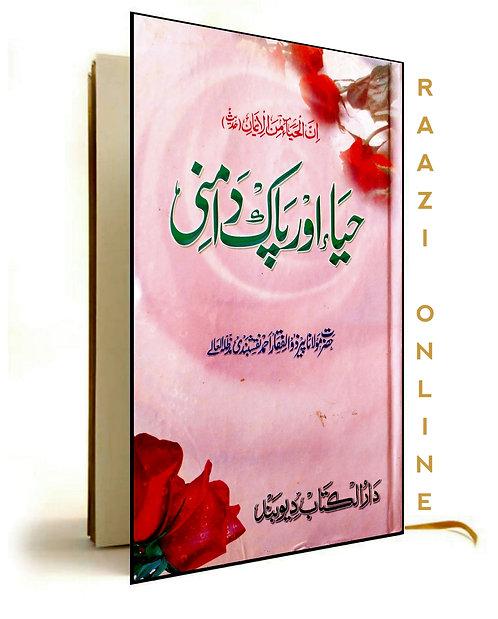 Haya aur Paak Damani حیاء اور پاک دامنی