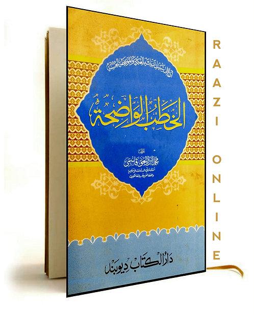 Al-Khatbul Wazeha الخطبُ الواضحۃ عربی تقریریں
