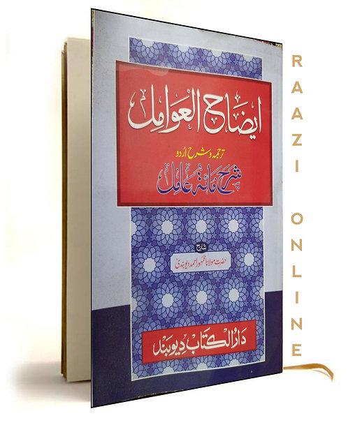 Eezah-al-awamil ایضاح العوامل