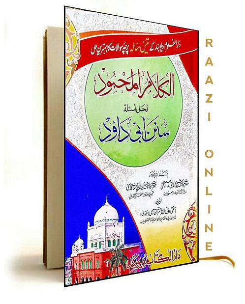 Al-Kalamul Mahmood الکلام المحمود لحل اسىٔلة سنن ابی داؤد