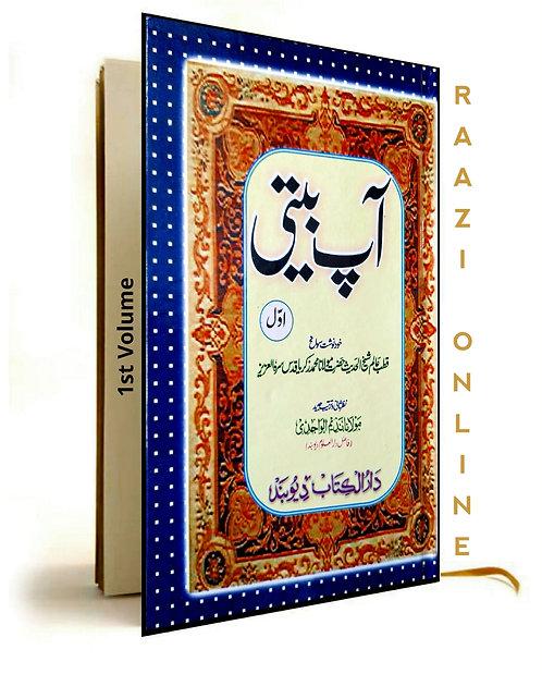 Aap beeti (1st Volume) آپ بیتی حضرت شیخ زکریا رح - دوم