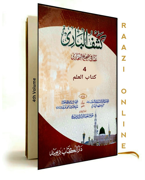 Kashful Baari (4th Volume) کشف الباری شرح اردو بخاری جلد چہارم (کتاب العلم)