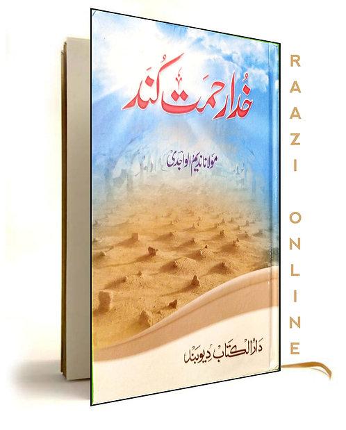 Khuda Rehmat e kund خدا رحمت کند