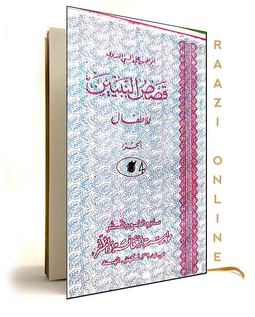 قصص النبیین چہارم qasasun nabiyeen chaharum