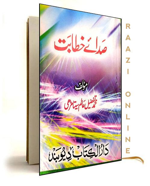 Sada-e-khitabat صدائے خطابت