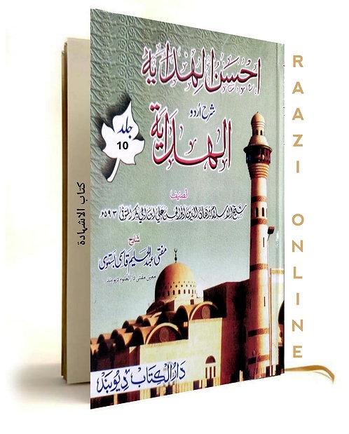 Ahsanul Hidaya (10th Volume) احسن الھدایہ شرح اردو ہدایہ جلد دہم