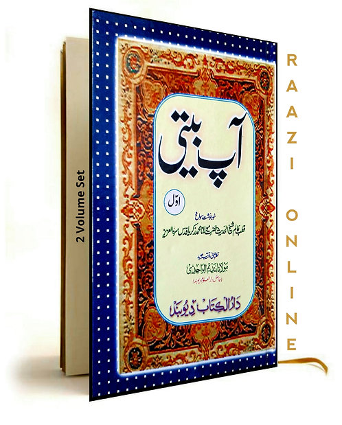 Aap beeti (2 Volume Set) آپ بیتی حضرت شیخ زکریا رح -مکمل سیٹ