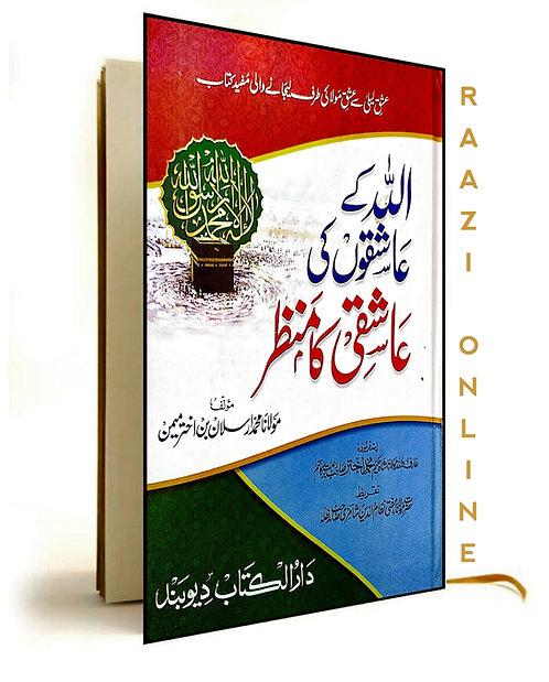 Allah ke aashiqo ki aashiqui ka manzar اللہ کے عاشقوں کی عاشقی کا منظر