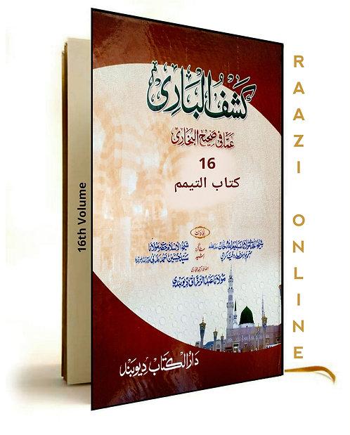 Kashful Baari (16th Volume) کشف الباری شرح اردو بخاری جلدشش دہم(کتات تیمم)