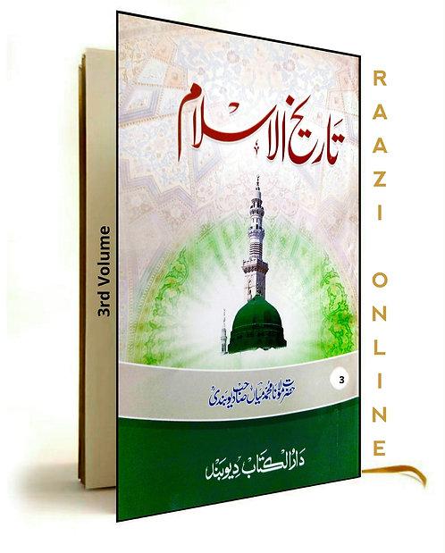 Tareekh-E-Islam (3rd Volume) تاریخ اسلام محمد میاں حصہ سوم