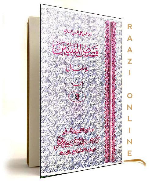 قصص النبین سوم qasasun nabiyeen soum