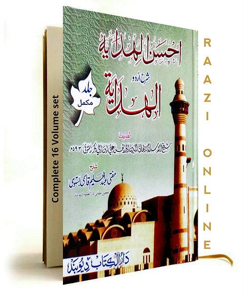 Ahsanul Hidayah (16 Volume set) احسن الھدایة شرح اردو الھداية مکمل سیٹ