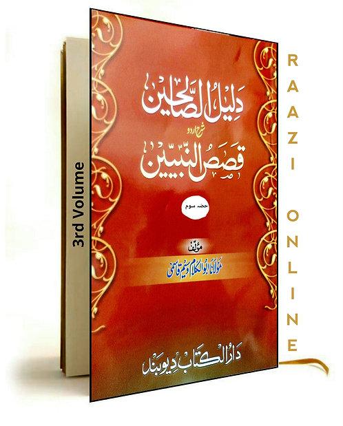 Daleelus Saliheen (3rd Volume) دلیل الصّالحین حصہ سوم