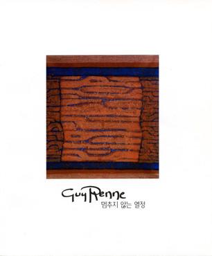 Guy Renne (Coréen) - épuisé