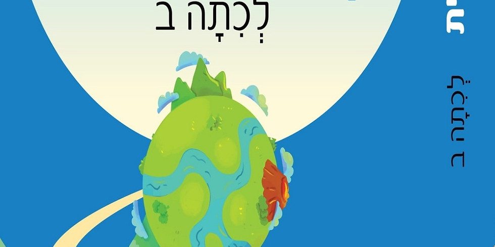 קוראים תורה-ספר בראשית-חשיפה בזום -בוקר