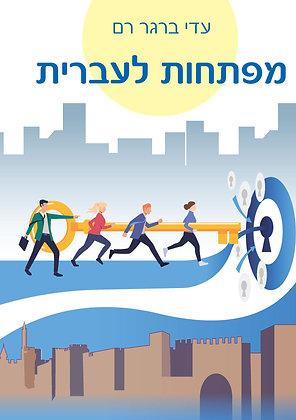 מפתחות לעברית-ספר אולפן
