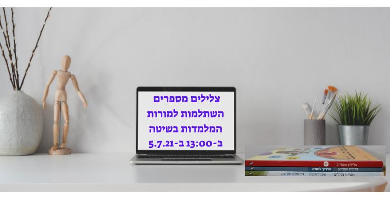 השתלמות בשיטת צלילים מספרים למורות המלמדות בשיטה בתאריך 5.7.21 בשעה 13:00