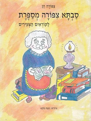 סבתא ציפורה מספרת