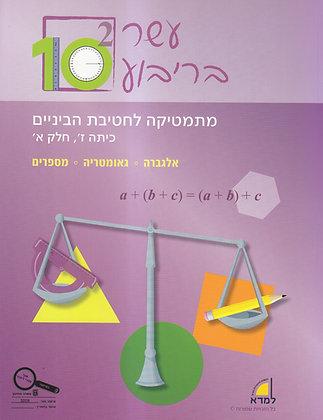 עשר בריבוע מתמטיקה לחטיבת הביניים כיתה ז חלק א