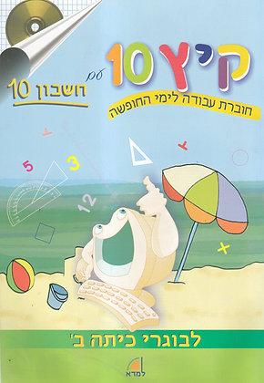 קיץ 10-חוברת קיץ בחשבון למסיימי כיתה ב