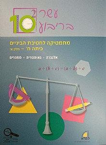עשר בריבוע מתמטיקה לחטיבת הביניים כיתה ח חלק א