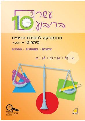 עשר בריבוע-כיתה ט חלק א-ספר לימוד במתמטיקה לחטיבת הביניים