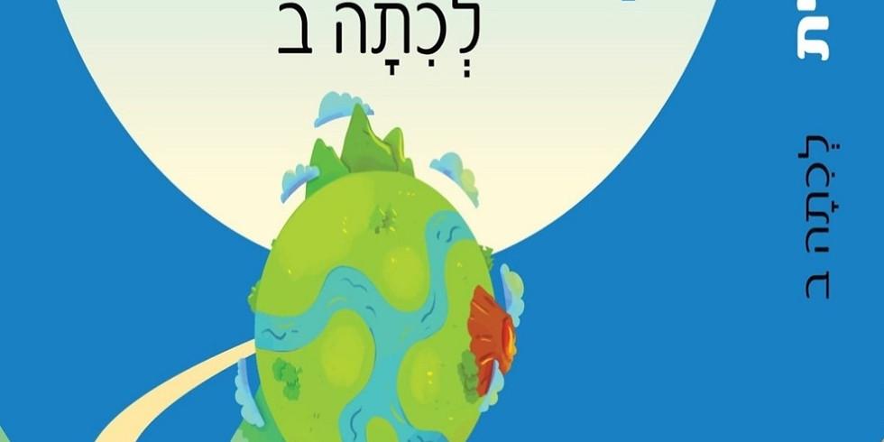 קוראים תורה-ספר בראשית-חשיפה בזום
