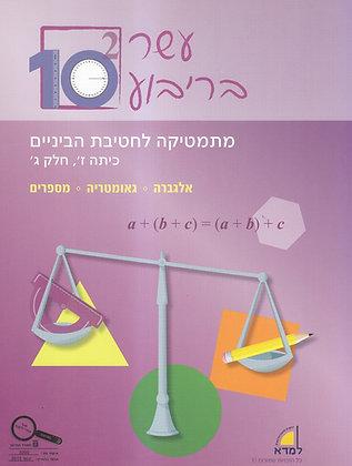 עשר בריבוע מתמטיקה לחטיבת הביניים כיתה ז חלק ג