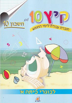 קיץ 10-חוברת קיץ בחשבון למסיימי כיתה א