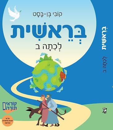 קוראים תורה-ספר בראשית לכיתה ב