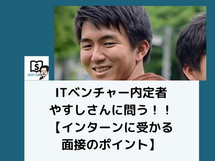 【インターンに受かる面接のポイント】ITベンチャー内定者に問う!!