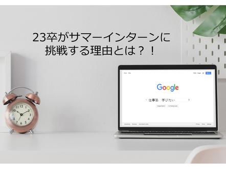 【23卒集合!】サマーインターンに挑戦する理由とは?!