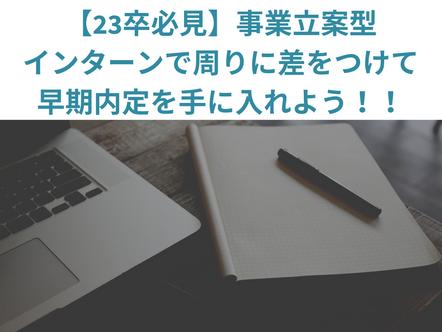 【23卒必見】事業立案型インターンで周りに差をつけて早期内定を手に入れよう!!