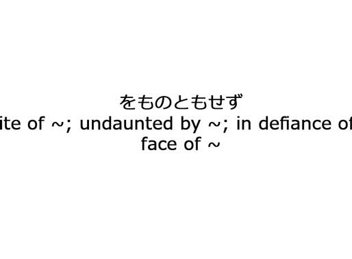 JLPT Taisaku 156#をものともせず