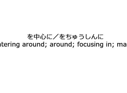 JLPT Taisaku 158#を中心に/をちゅうしんに