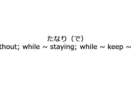 JLPT Taisaku 155#たなり(で)