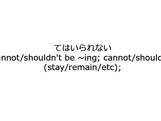 JLPT Taisaku 162#てはいられない