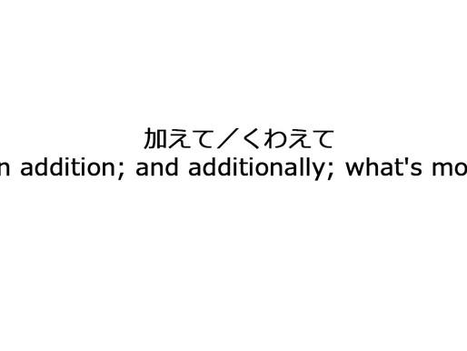 JLPT Taisaku 139#加えて/くわえて