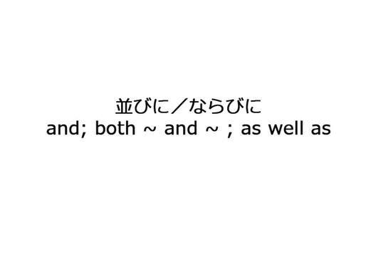 JLPT Taisaku 154#並びに/ならびに