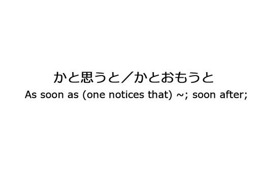 JLPT Taisaku 164#かと思うと/かとおもうと