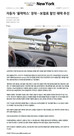 미국 자동차 블랙박스 장착 보험료 할인