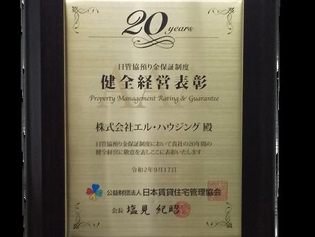 全国で6社 連続20年間【健全経営表彰】