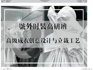 今夏最火爆立裁高研班陈红霞《高级成衣创意设计与立裁工艺》顺利结课
