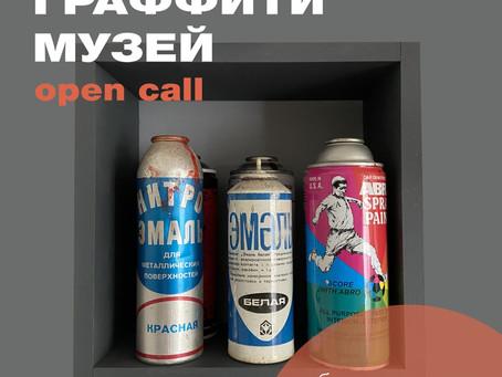 Граффити-музей! Стань частью истории